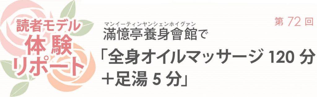 【読者モデル体験リポート】滿憶亭養身會館